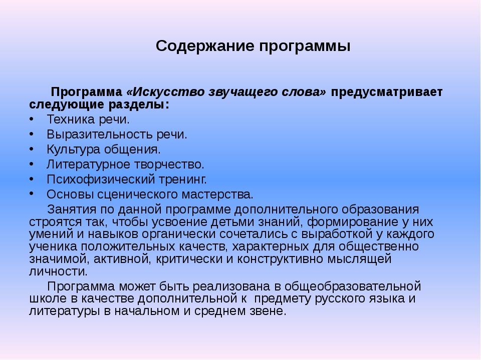 Содержание программы Программа «Искусство звучащего слова» предусматривает сл...