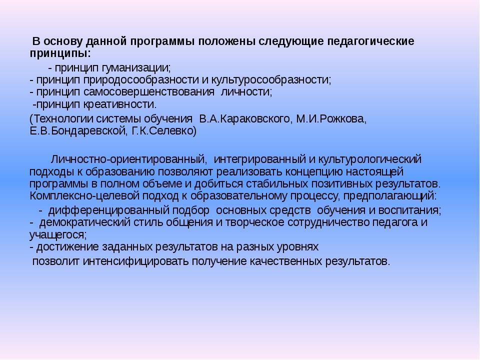 В основу данной программы положены следующие педагогические принципы: - прин...