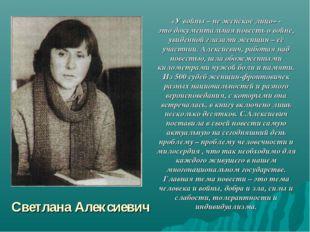 Светлана Алексиевич «У войны – не женское лицо» - это документальная повесть