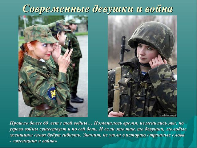 Современные девушки и война Прошло более 68 лет с той войны… Изменилось время...