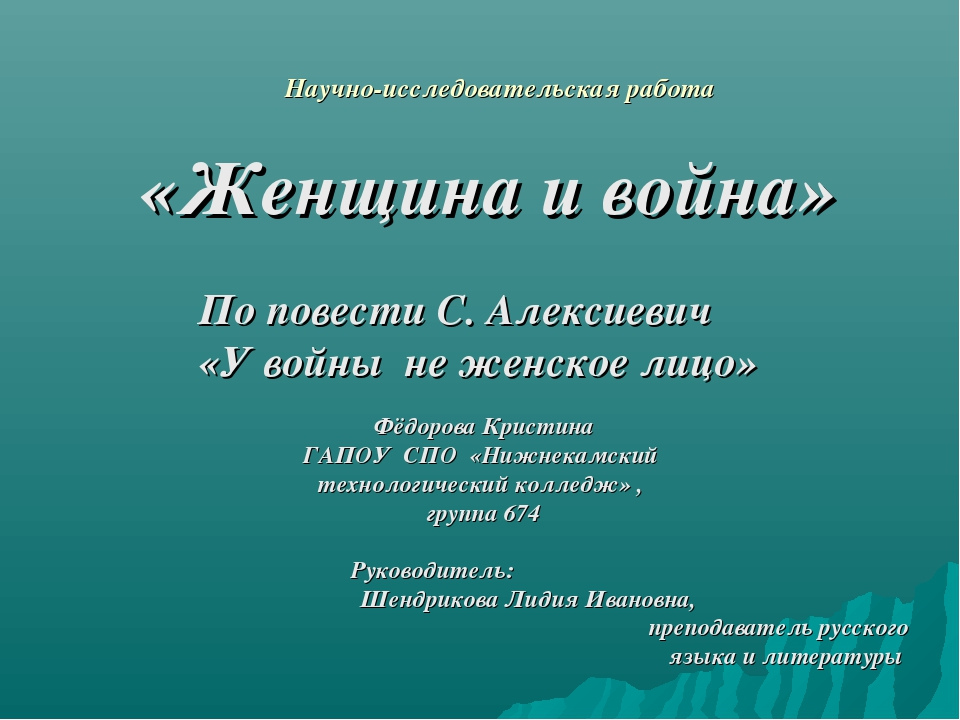 «Женщина и война» По повести С. Алексиевич «У войны не женское лицо» Научно-и...