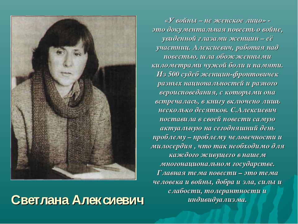 Светлана Алексиевич «У войны – не женское лицо» - это документальная повесть...