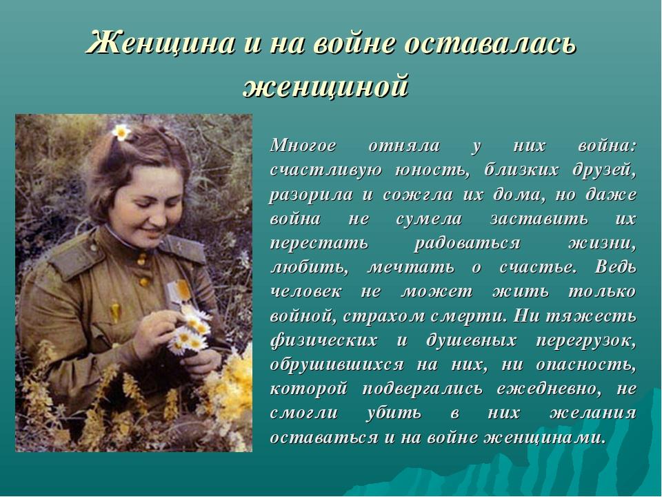 Женщина и на войне оставалась женщиной Многое отняла у них война: счастливую...
