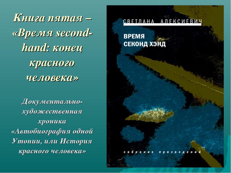 Книга пятая – «Время second-hand: конец красного человека» Документально-худо...