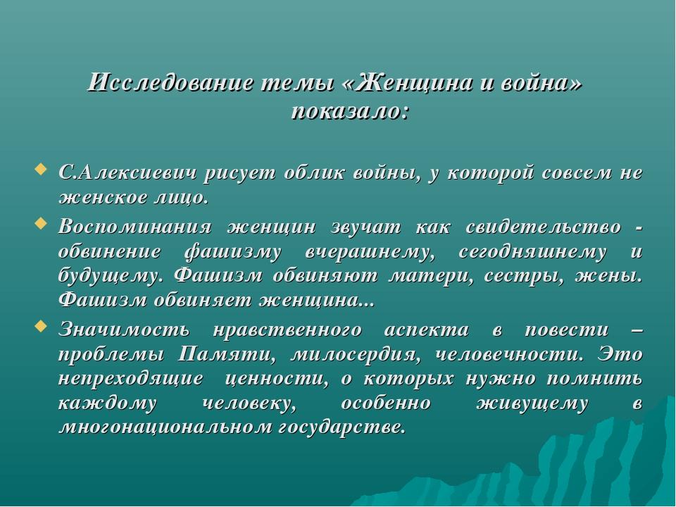 Исследование темы «Женщина и война» показало: С.Алексиевич рисует облик войны...