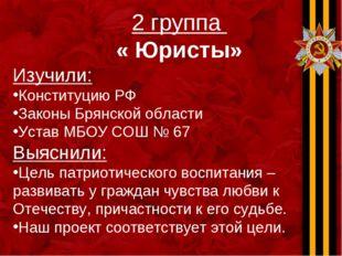 2 группа « Юристы» Изучили: Конституцию РФ Законы Брянской области Устав МБО