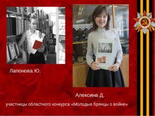 Лапонова Ю. Алексина Д. участницы областного конкурса «Молодые брянцы о войне»