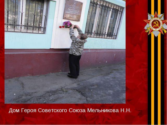 Дом Героя Советского Союза Мельникова Н.Н.