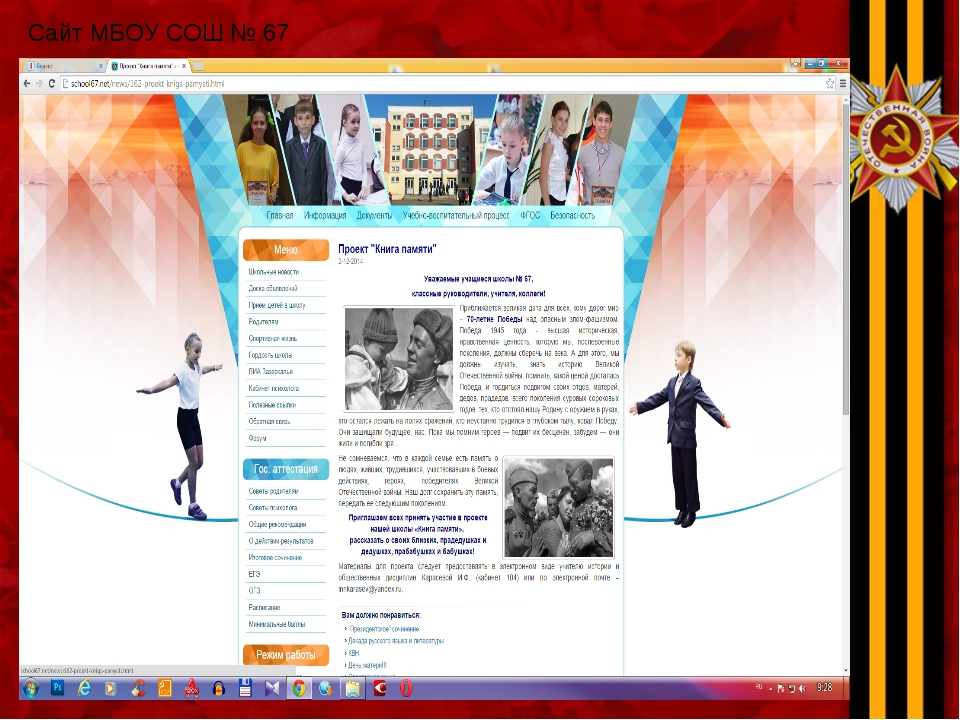 Сайт МБОУ СОШ № 67