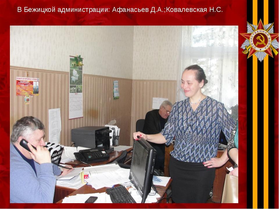 В Бежицкой администрации: Афанасьев Д.А.;Ковалевская Н.С.