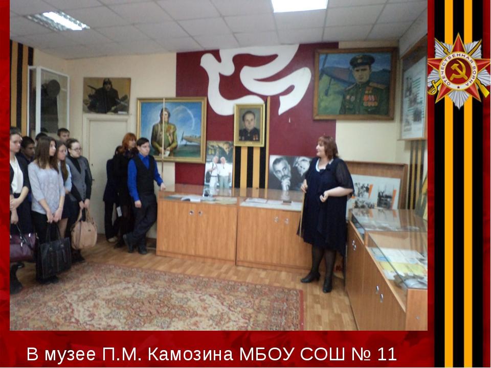 В музее П.М. Камозина МБОУ СОШ № 11