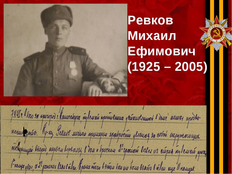 Ревков Михаил Ефимович (1925 – 2005)