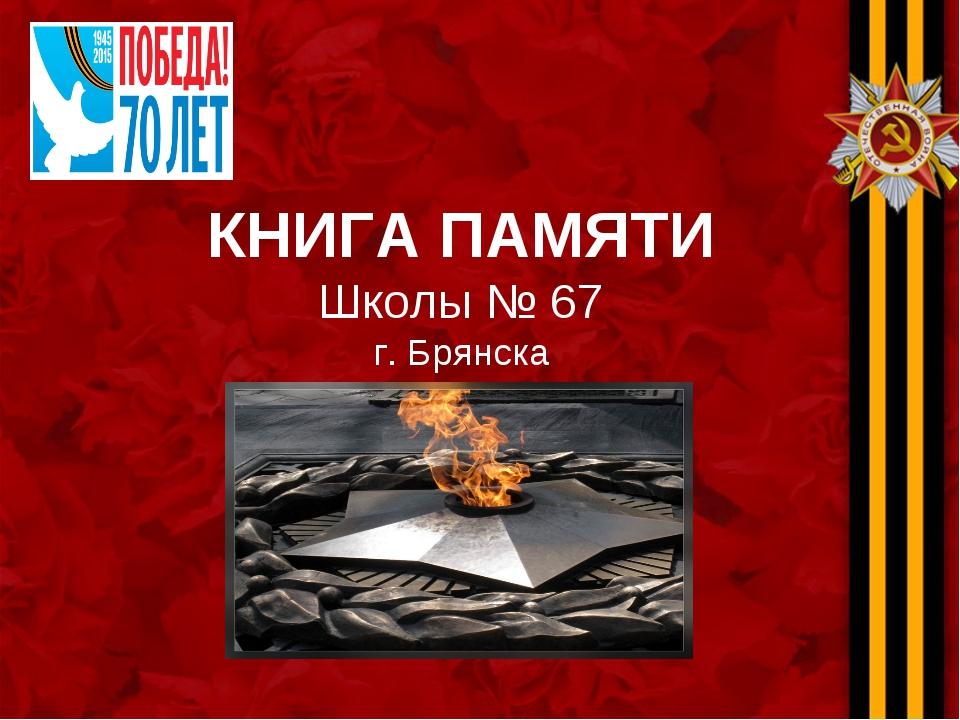 КНИГА ПАМЯТИ Школы № 67 г. Брянска