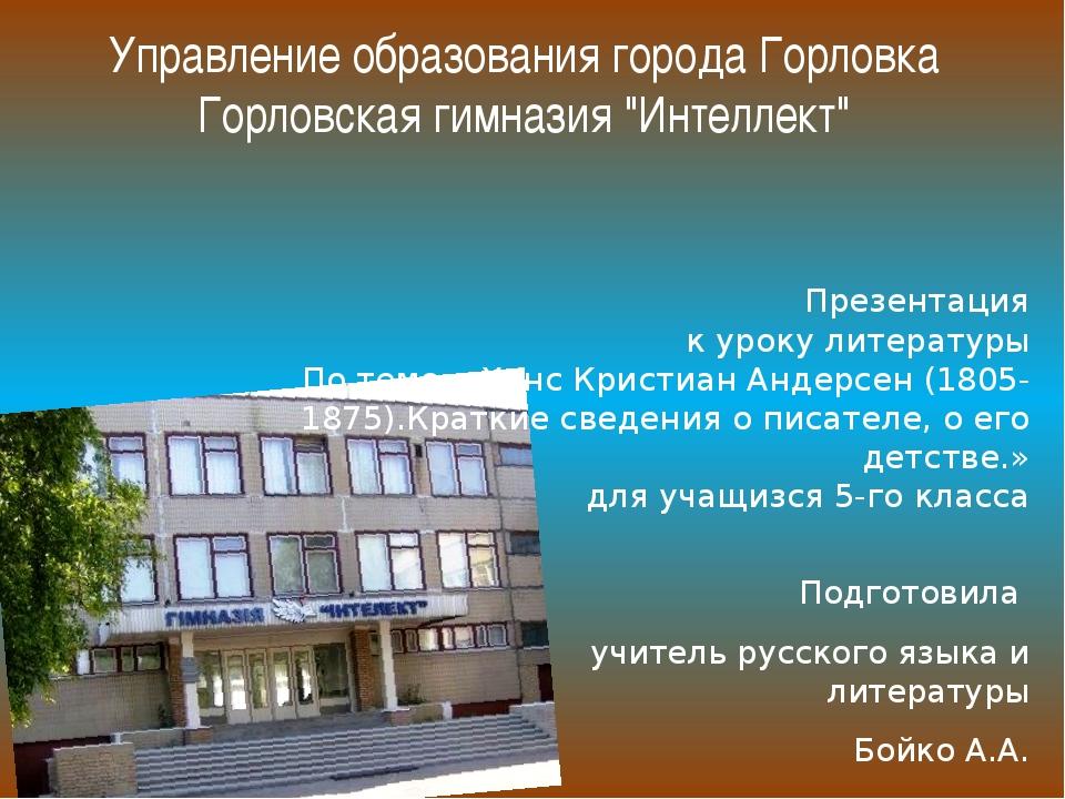 Подготовила учитель русского языка и литературы Бойко А.А. Презентация к урок...