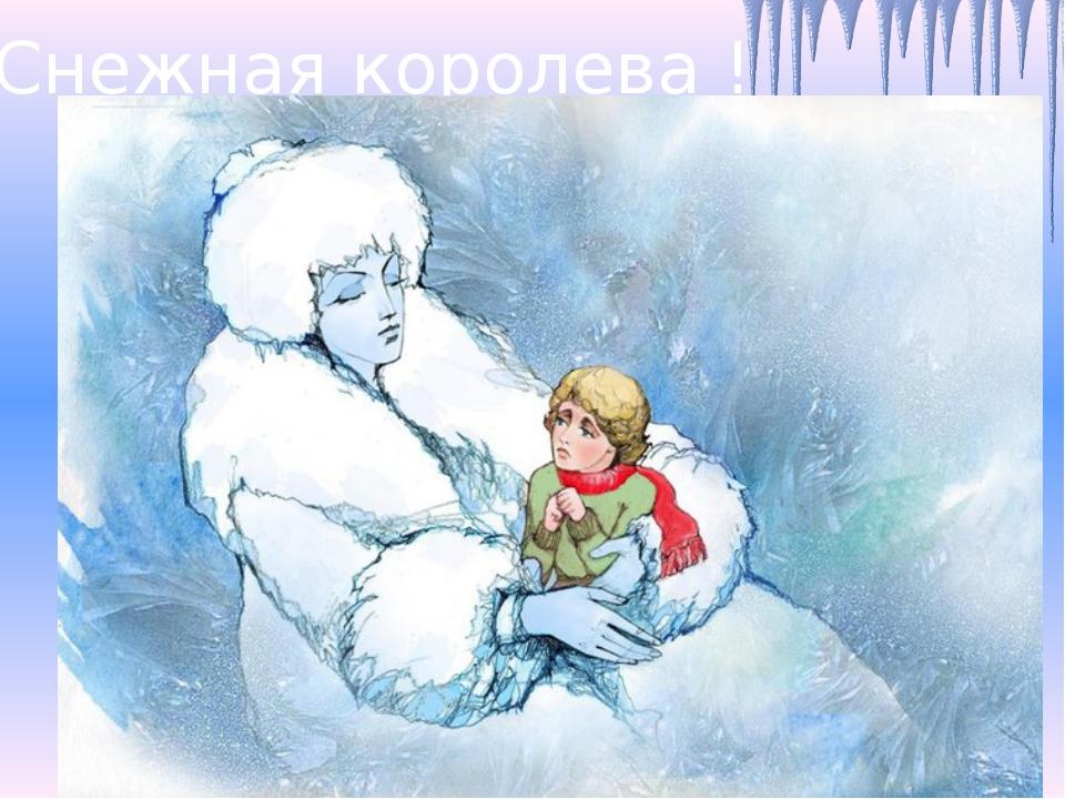 Cнежная королева !