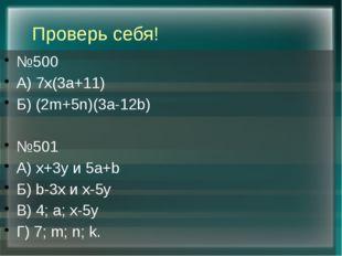 Проверь себя! №500 А) 7х(3а+11) Б) (2m+5n)(3a-12b) №501 А) x+3y и 5a+b Б) b-3