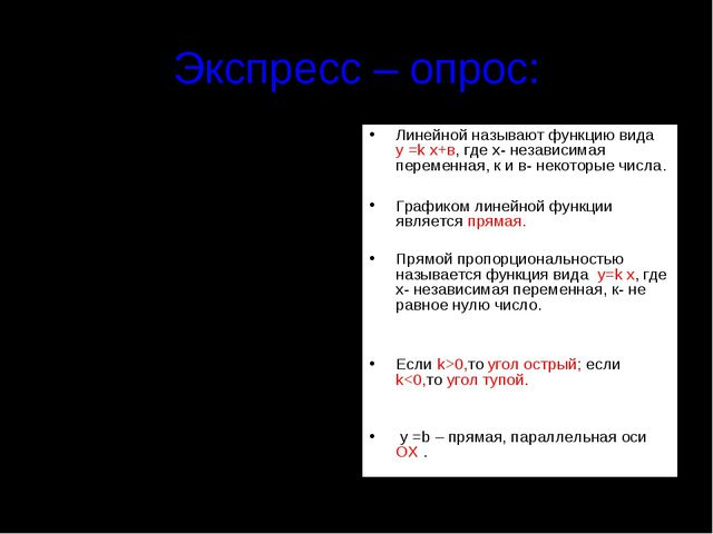 Экспресс – опрос: Какую функцию называют линейной? Что является графиком лине...