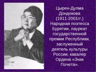 Цырен-Дулма Дондокова (1911-2001гг.) Народная поэтесса Бурятии, лауреат госуд