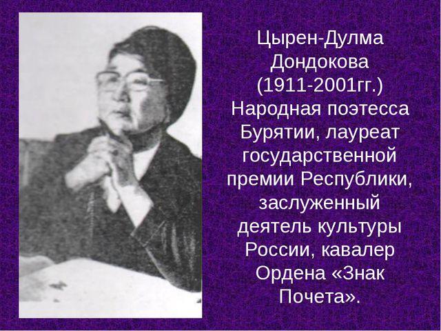 Цырен-Дулма Дондокова (1911-2001гг.) Народная поэтесса Бурятии, лауреат госуд...