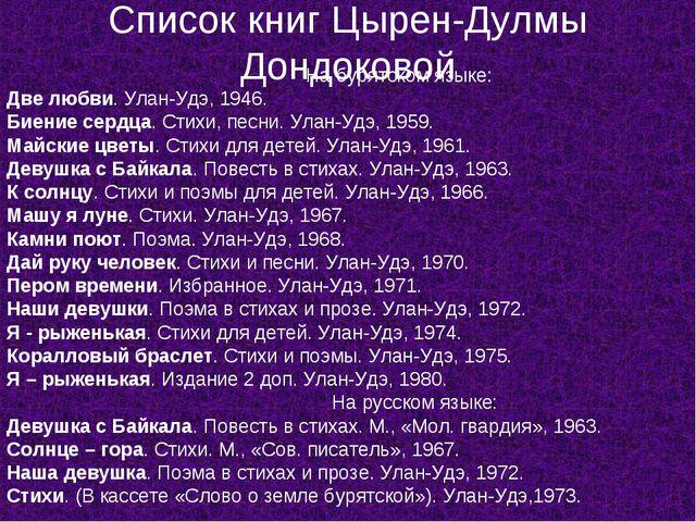 Список книг Цырен-Дулмы Дондоковой На бурятском языке: Две любви. Улан-Удэ, 1...