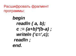 begin readln ( a, b); c := (a+b)*(b-a) ; writeln ('c=',c); readln ; end. Р