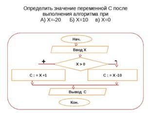 Определить значение переменной С после выполнения алгоритма при А) Х=-20 Б) Х