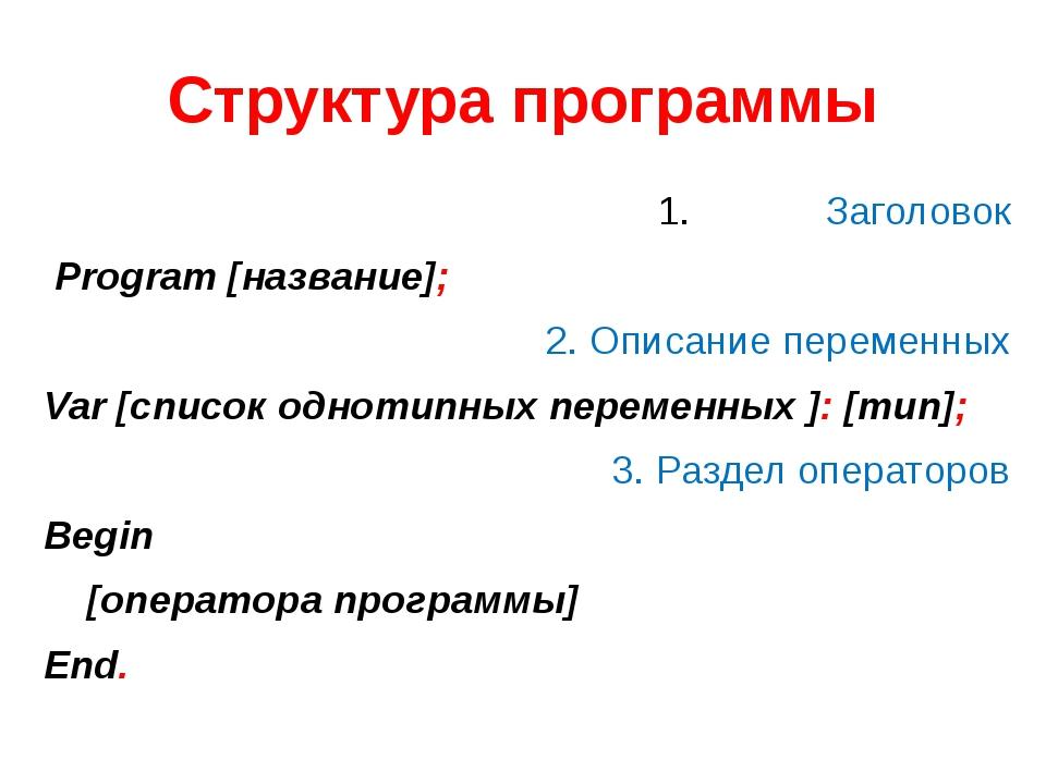Заголовок Program [название]; 2. Описание переменных Var [список однотипных п...