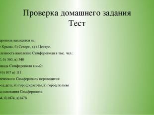 Проверка домашнего задания Тест Тест Симферополь находится на: А) юге Крыма,