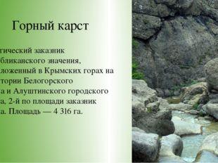 Горный карст геологический заказник республиканского значения, расположенный