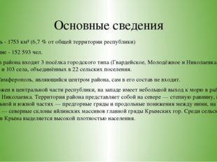 Основные сведения Площадь - 1753 км² (6,7 % от общей территории республики) Н