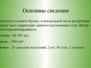 Основные сведения Расположен в степном Крыму, в центральной части республики.