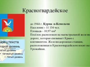Красногвардейское до 1944г.Курма́н-Кемельчи́ Население - 11134 чел. Площад