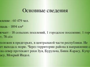 Основные сведения Население - 60479 чел. Площадь - 1894км² Включает - 18 се
