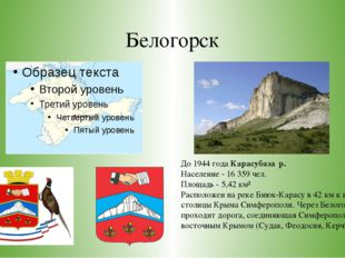 Белогорск До 1944 годаКарасубаза́р. Население - 16359 чел. Площадь - 5,42к
