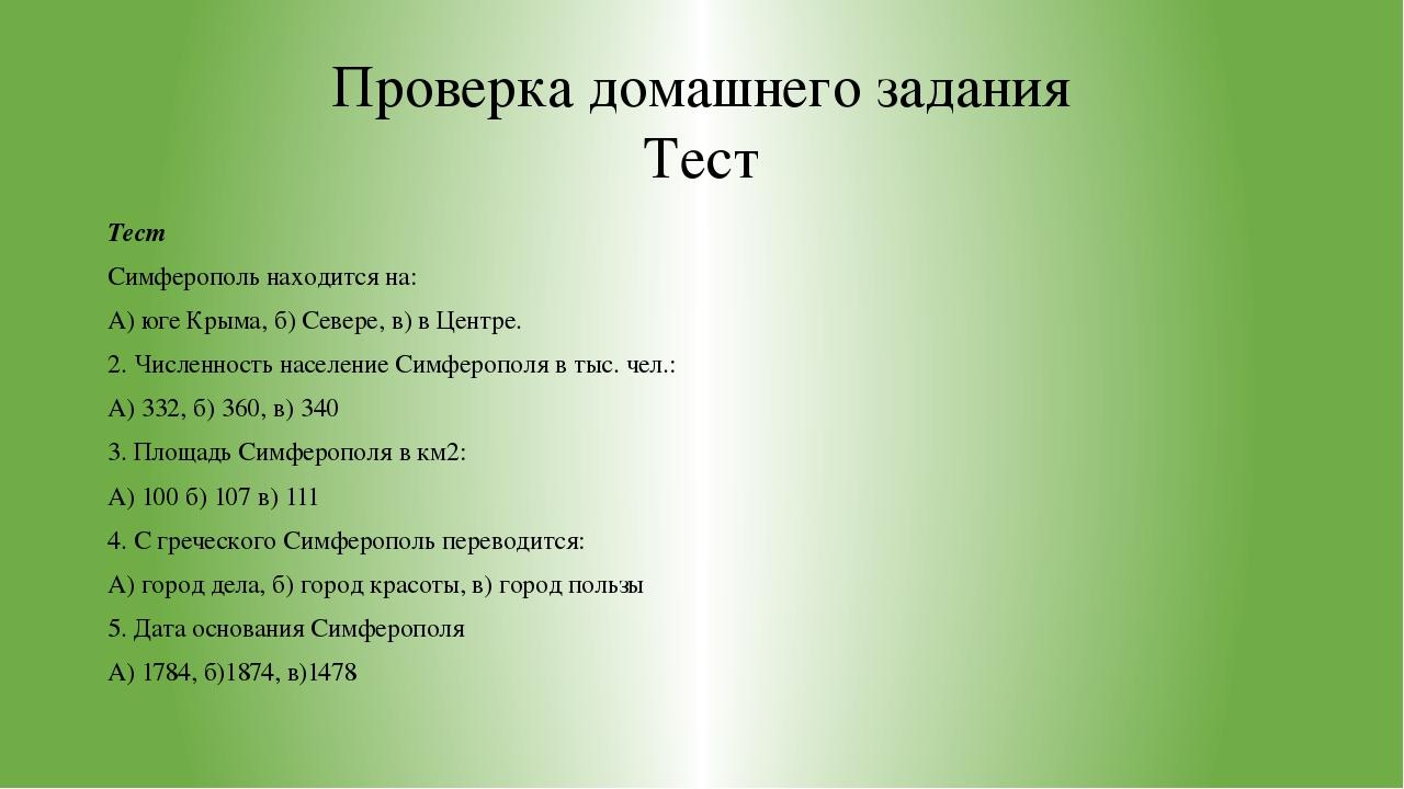 Проверка домашнего задания Тест Тест Симферополь находится на: А) юге Крыма,...