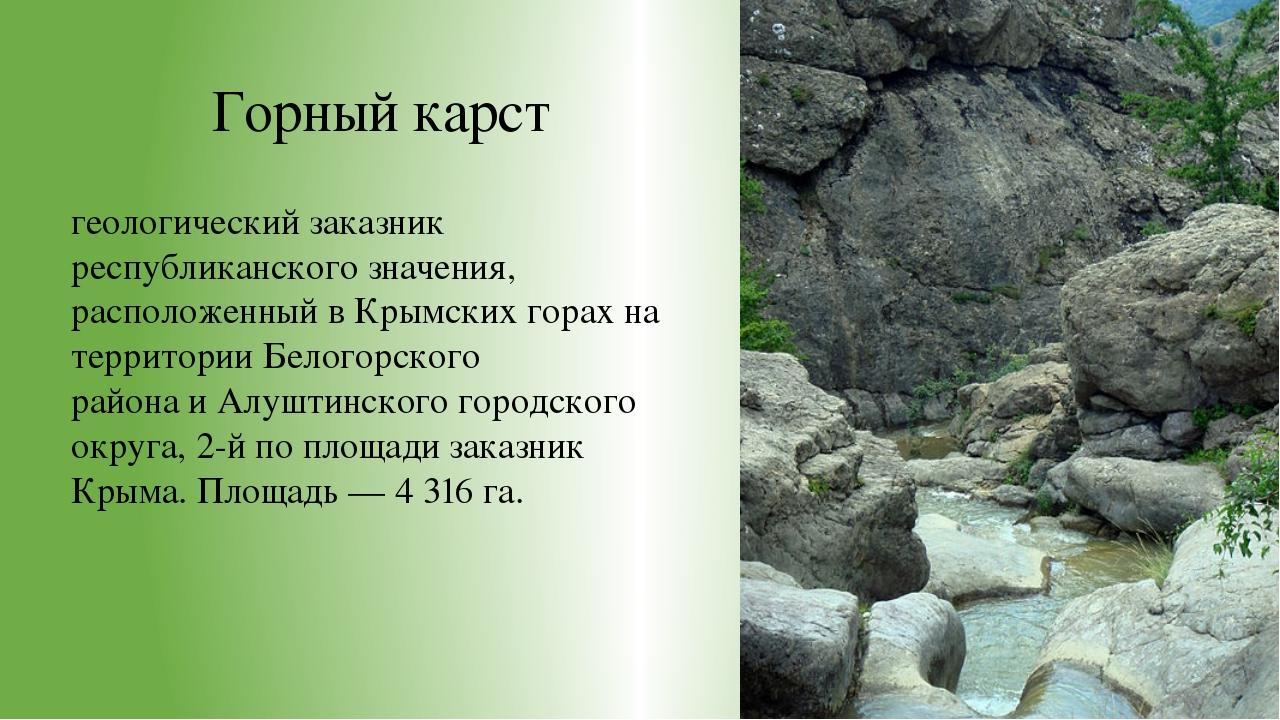 Горный карст геологический заказник республиканского значения, расположенный...