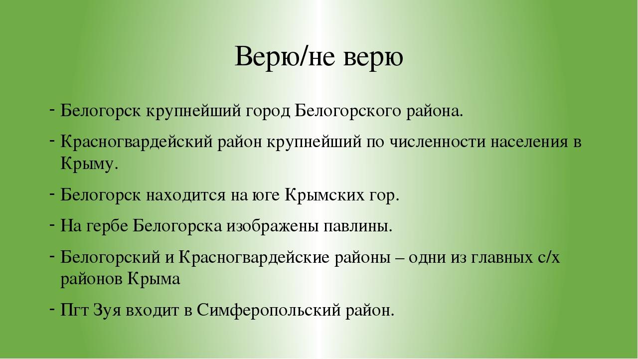Верю/не верю Белогорск крупнейший город Белогорского района. Красногвардейски...