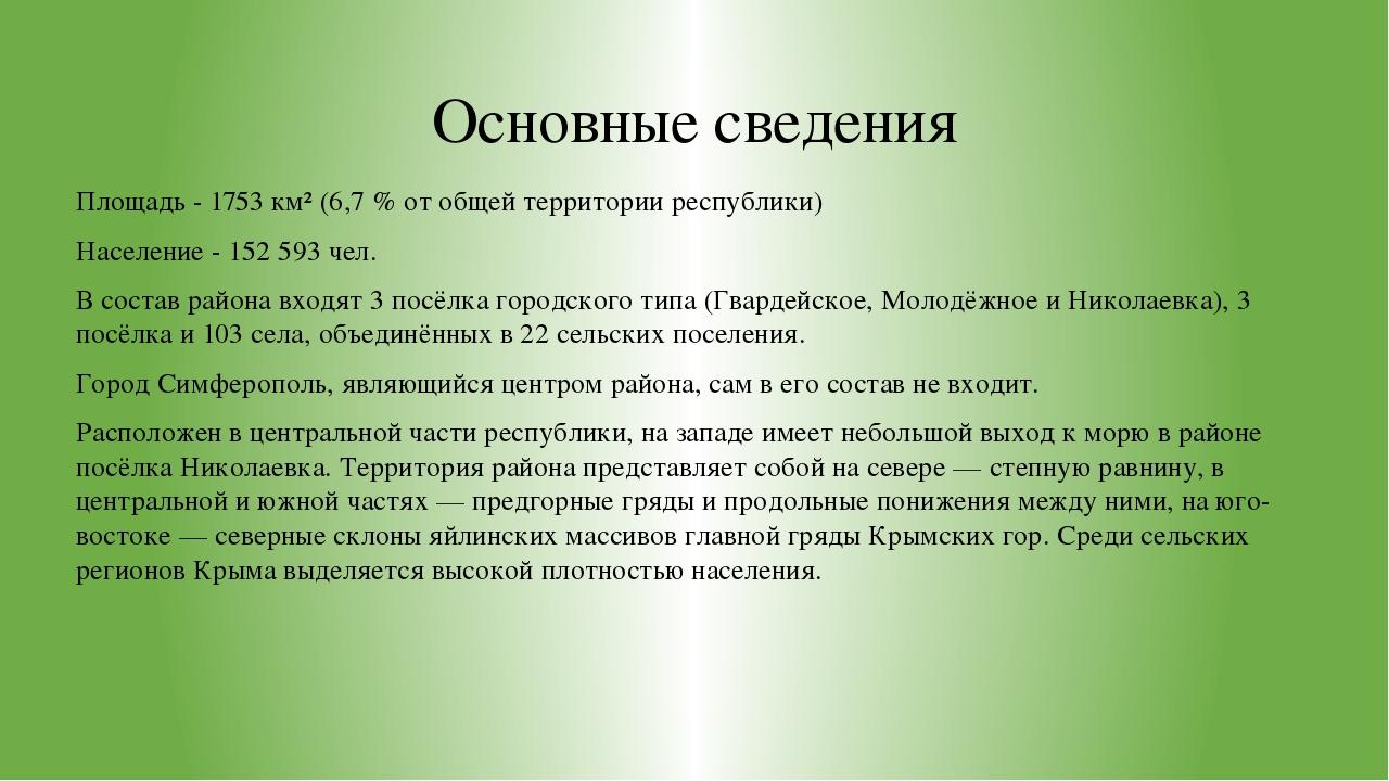 Основные сведения Площадь - 1753 км² (6,7 % от общей территории республики) Н...