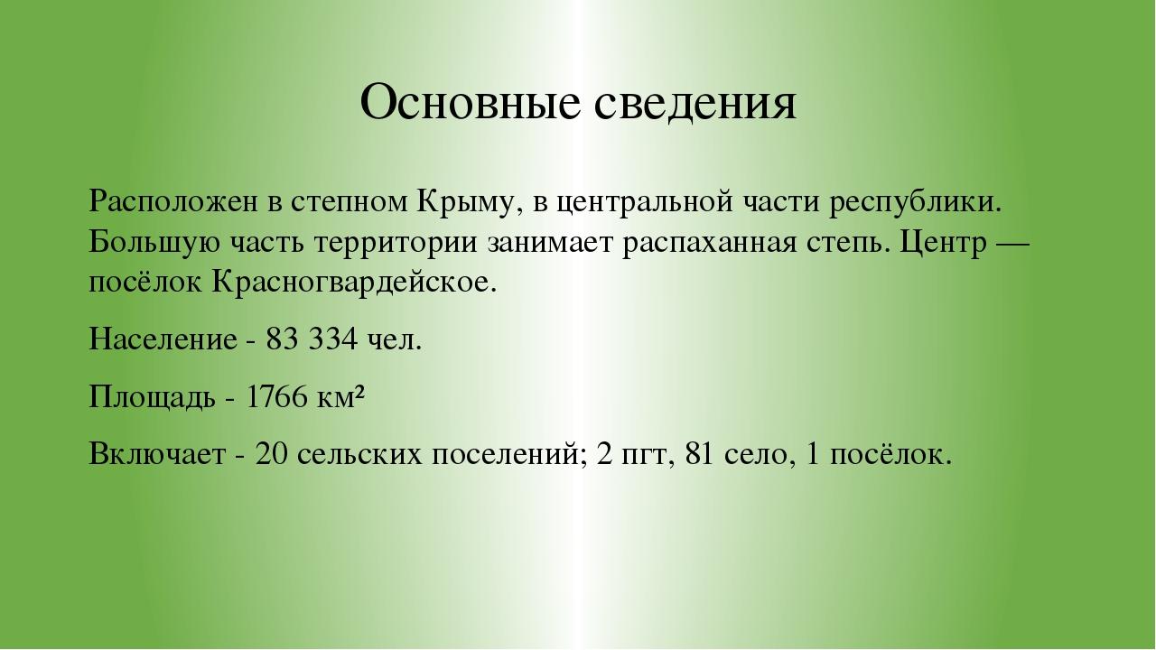 Основные сведения Расположен в степном Крыму, в центральной части республики....