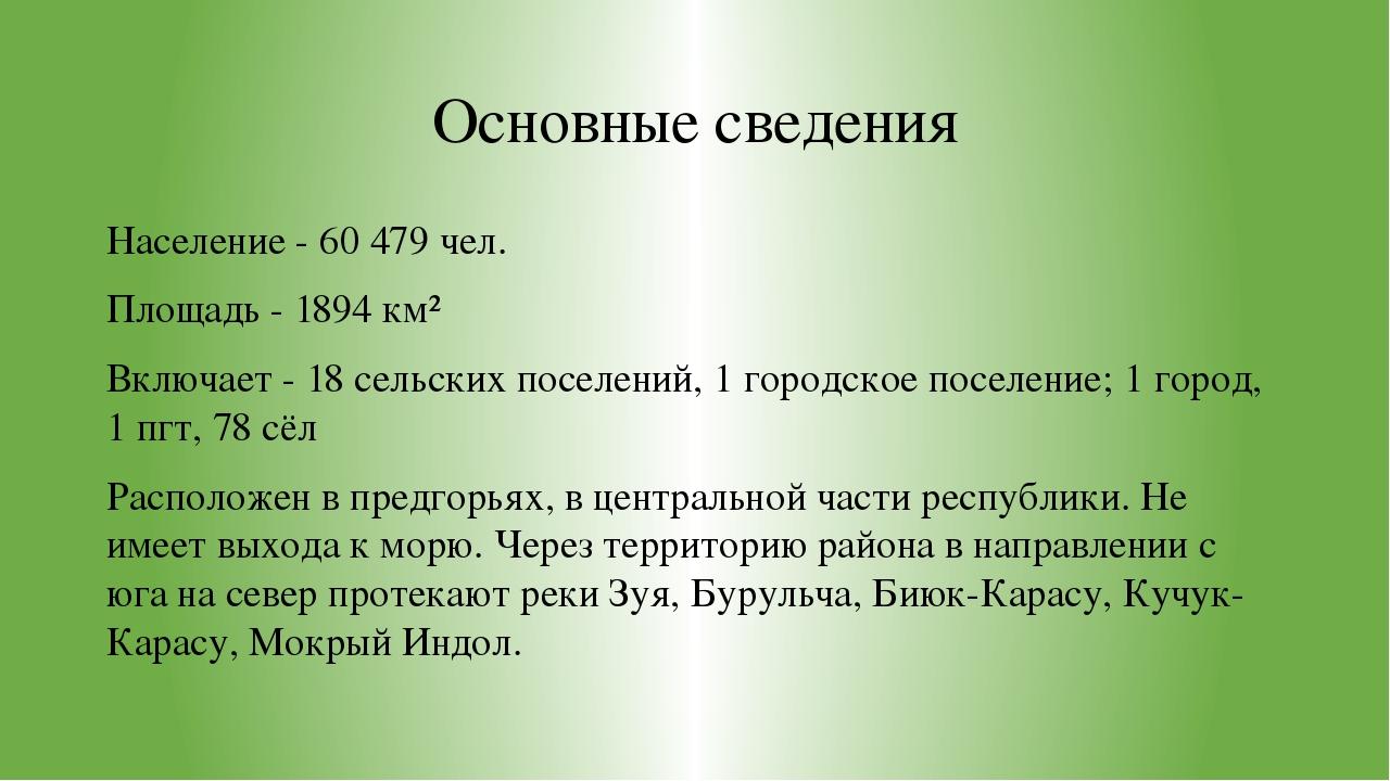 Основные сведения Население - 60479 чел. Площадь - 1894км² Включает - 18 се...