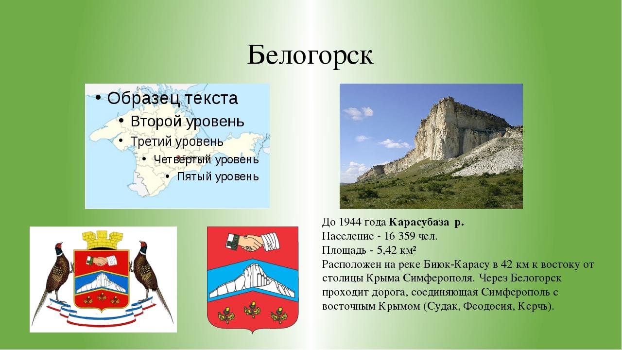 Белогорск До 1944 годаКарасубаза́р. Население - 16359 чел. Площадь - 5,42к...