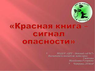 МАДОУ «ЦРР – детский сад №7» Воспитатель высшей кв. категории: Светлана Миха