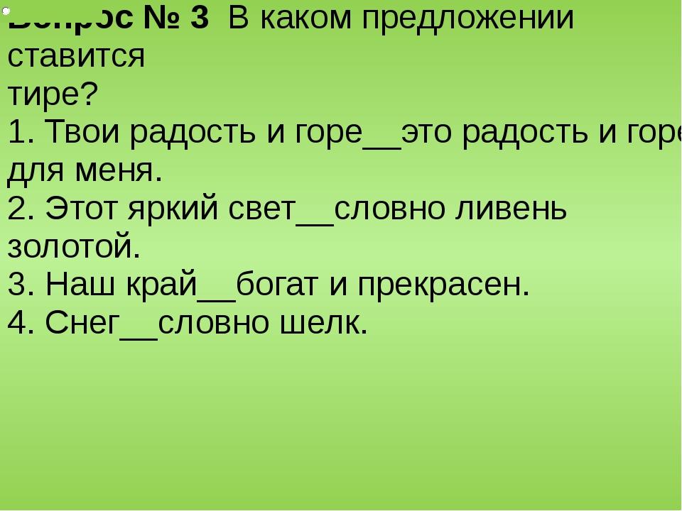 Вопрос № 3 В каком предложении ставится тире? 1.Твои радость и горе__это ра...