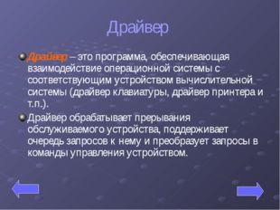 Драйвер Драйвер – это программа, обеспечивающая взаимодействие операционной с