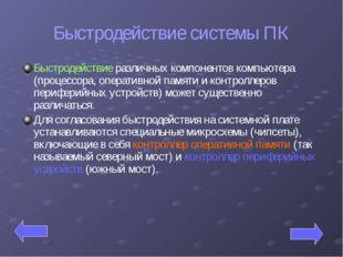Быстродействие системы ПК Быстродействие различных компонентов компьютера (пр