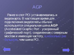 AGP Ранее в слот PCI устанавливалась и видеокарта. В настоящее время для подк
