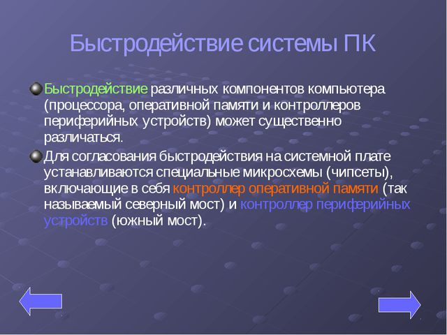 Быстродействие системы ПК Быстродействие различных компонентов компьютера (пр...