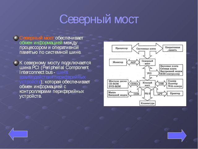 Северный мост Северный мост обеспечивает обмен информацией между процессором...