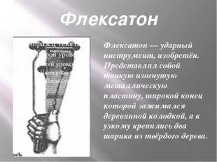 Флексатон Флексатон — ударный инструмент, изобретён. Представлял собой тонкую