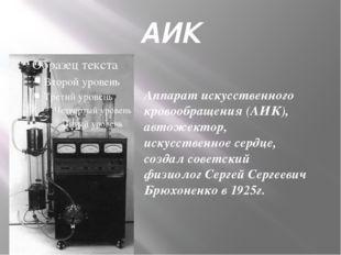 АИК Аппарат искусственного кровообращения (АИК), автожектор, искусственное се